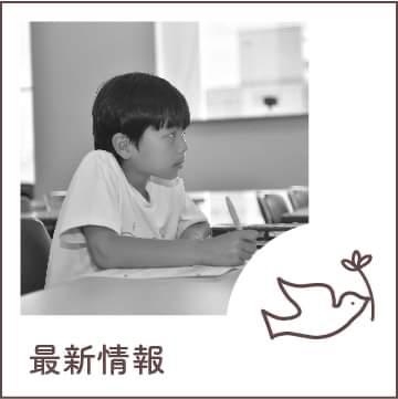 小学生向けオンライン作文教室最新情報