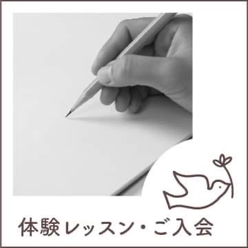 小学生向けオンライン作文教室体験レッスンとご入会