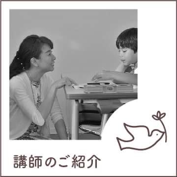小学生向けオンライン作文教室講師のご紹介